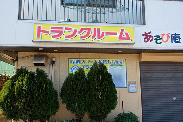 トランクルーム鶴見栄町正面