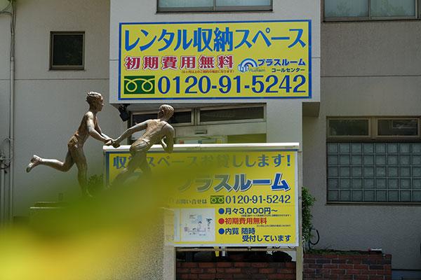 トランクルーム鶴見市場店 正面2